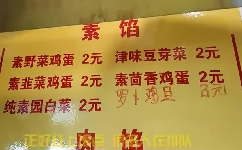 天津大姐做馅饼20多年,2元一个天天排队,一中午十几盆馅不够卖