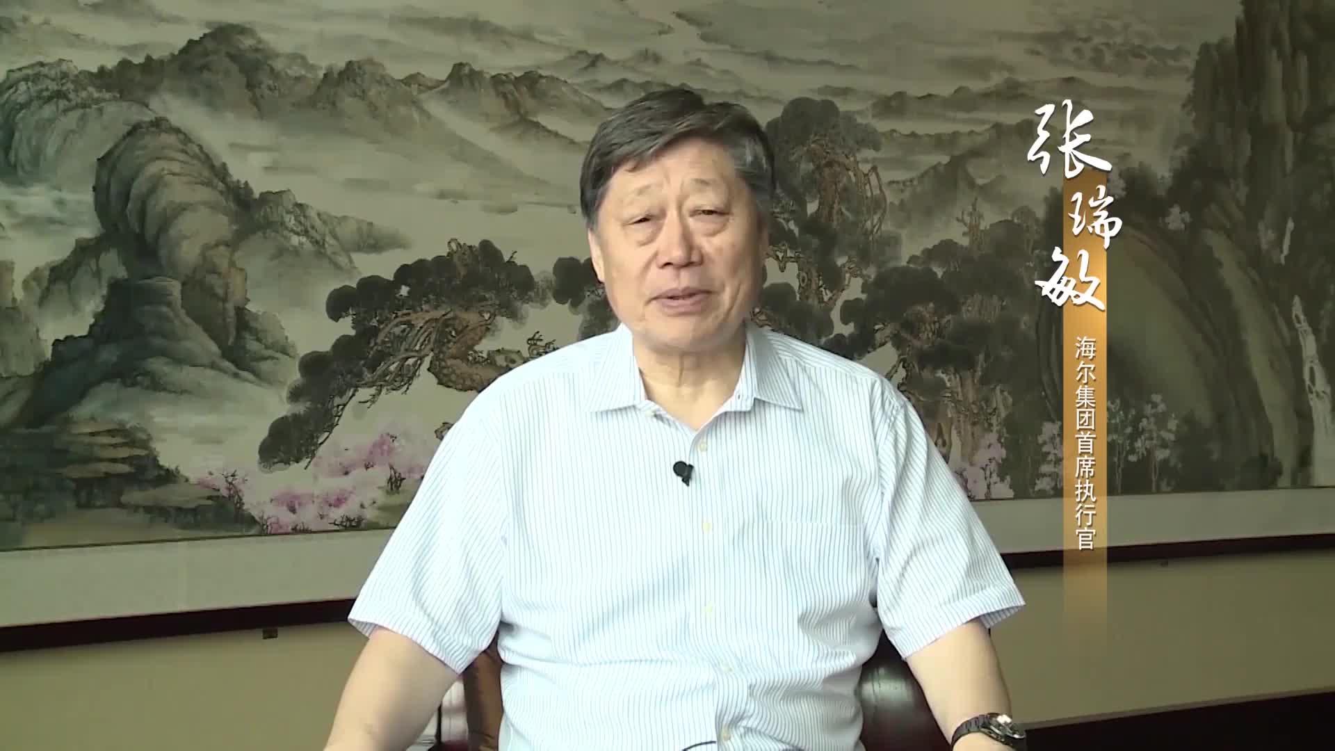 张瑞敏:中国品牌节功德无量