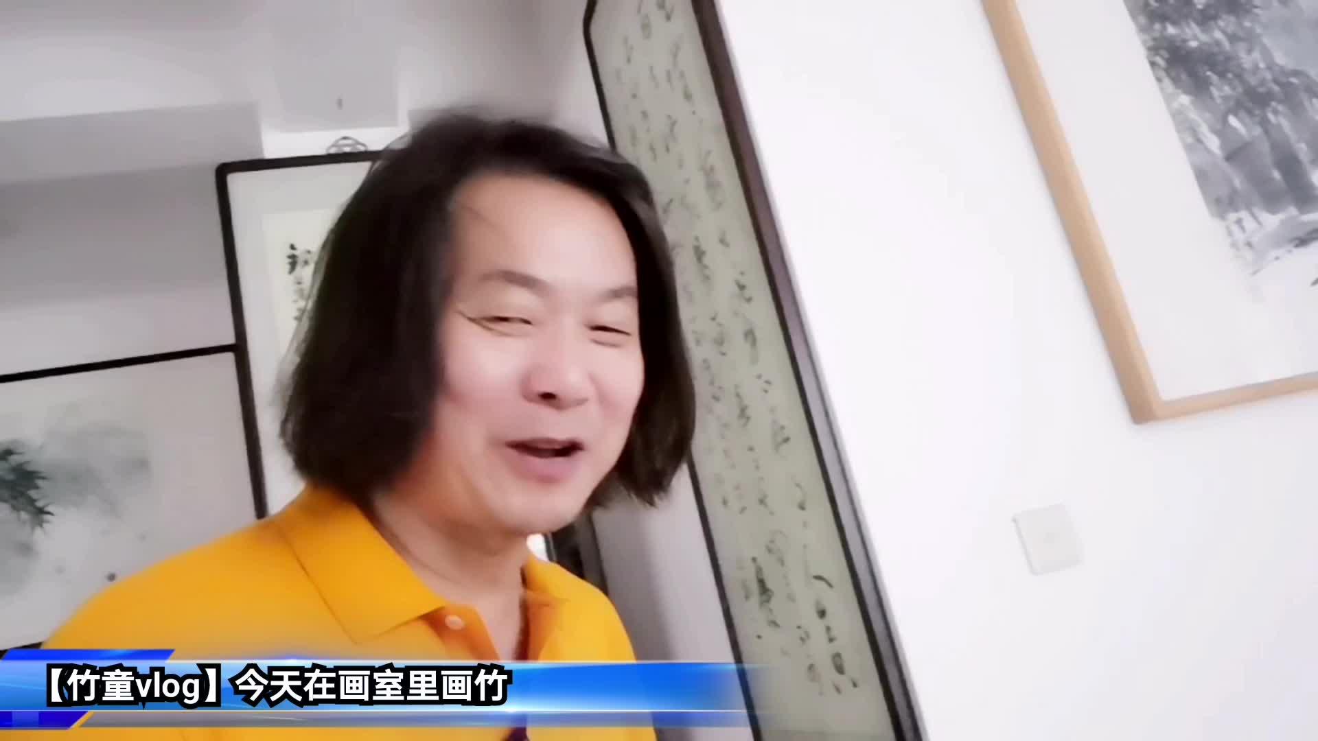 """【竹童vlog】今天在画室里画竹""""一幅六尺整墨竹图"""""""