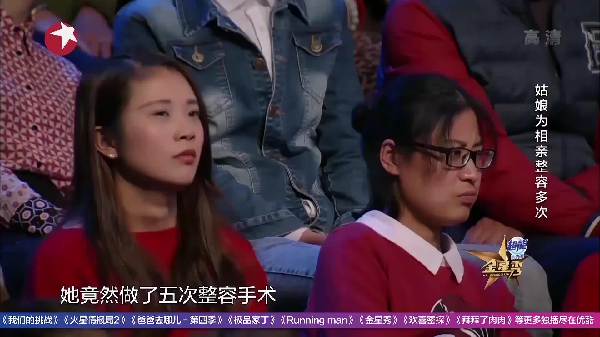 金星秀:女孩太疯狂,因为相亲对象的一句话,她竟做5次整容手术