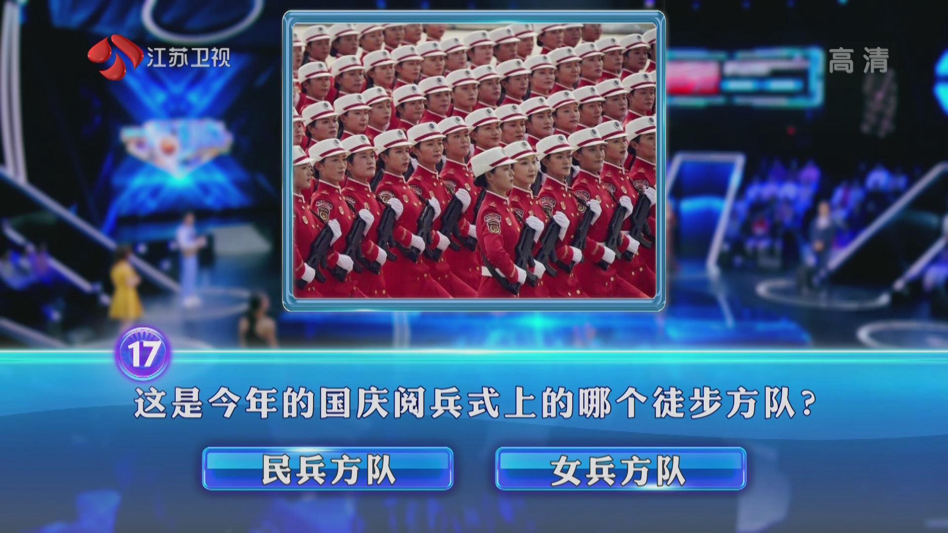 一站到底:这是今年国庆阅兵式上哪个徒步方队?