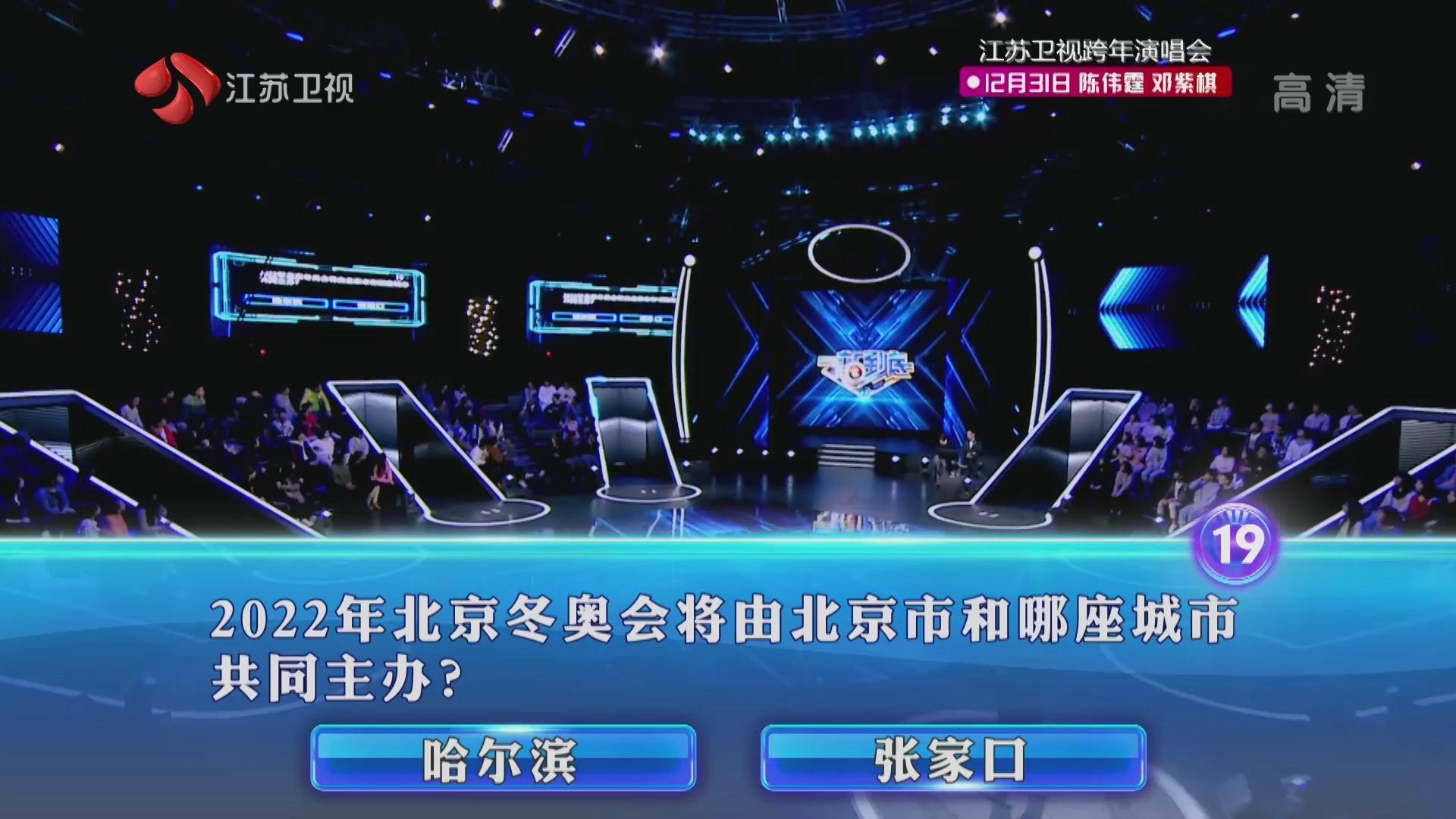 一站到底:2022年北京冬奥会将由北京和哪座城市共同举办?