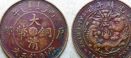 大清铜币,一直以来都是大收藏家梦寐以求的,市场价格198万!