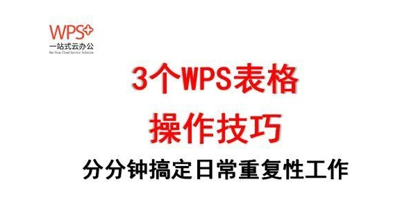 3个WPS表格操作技巧,提高效率,分分钟搞定日常重复性工作