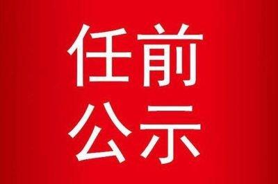 四川发布干部任前公示 涉及多个厅级领导职务