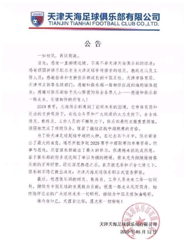 """中超又一支球队官宣""""解散"""",球迷:中国男足还在等什么"""
