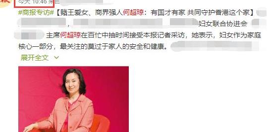 """何超琼终于高调!粉色西服搭小红裙容光焕发,58岁依然""""少女"""""""
