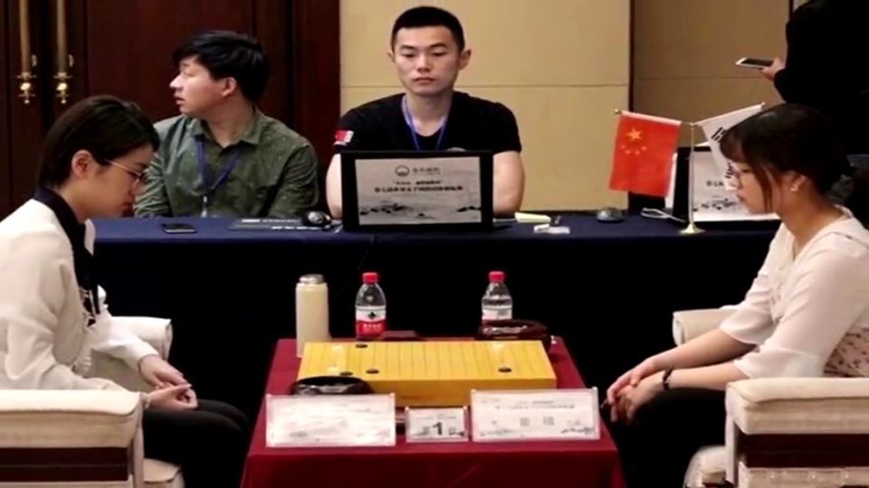 中国基本锁定冠军!世界女子围棋团体赛於之莹胜崔精
