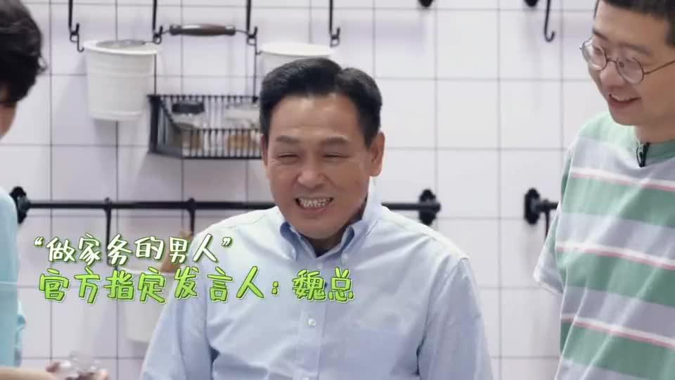 朱丹称男人做菜的时候特别帅魏大勋爸爸立马表现求夸奖结果尴尬了