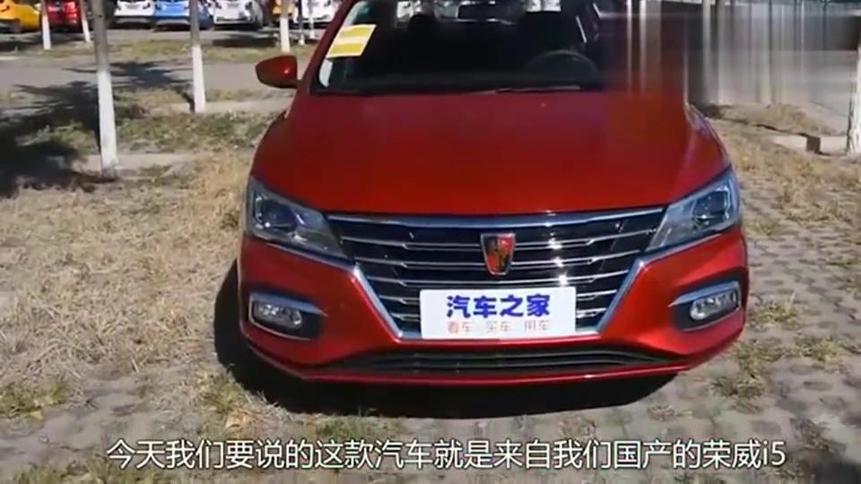 视频:6万元的荣威i5怎么样?车主曝出最大缺点,苦不堪言