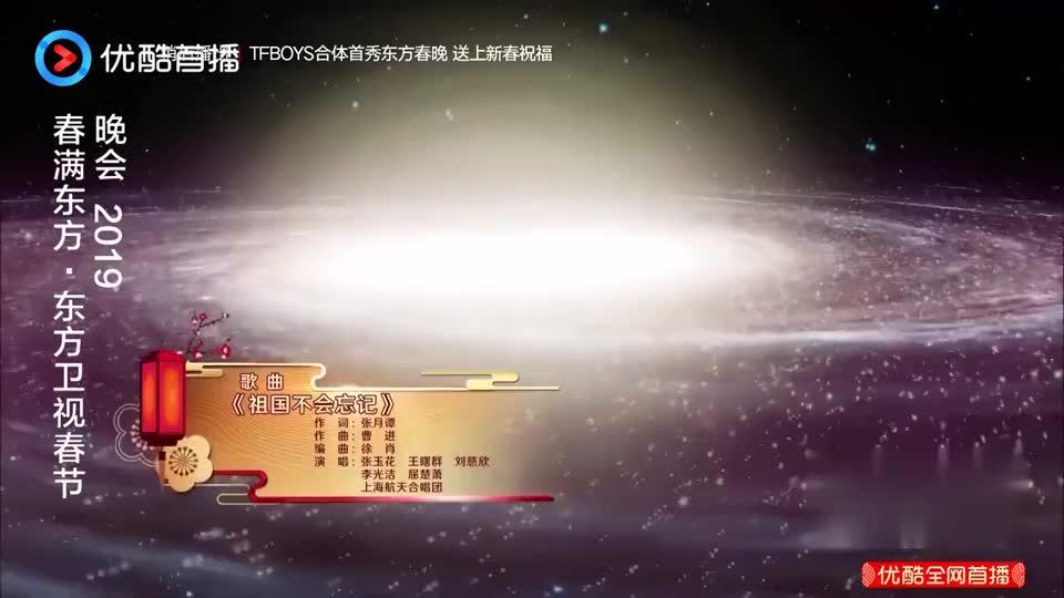 2019东方卫视春晚:群星唱响《祖国不会忘记》,祖国在我心!