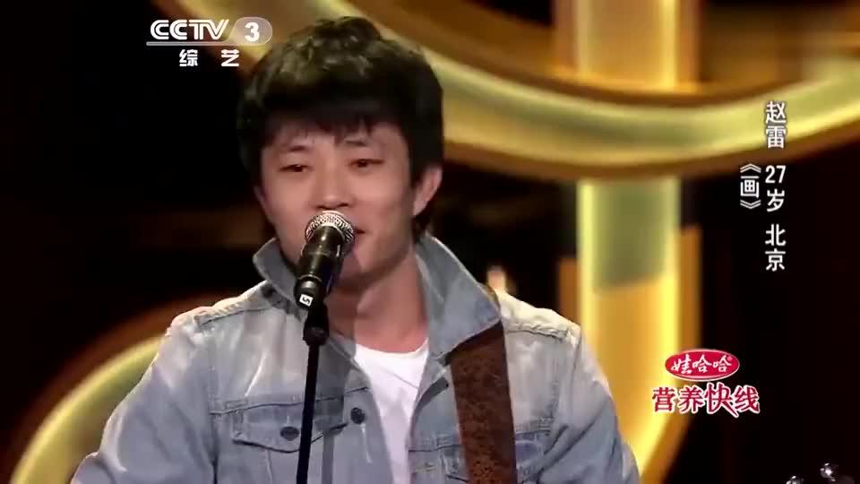 赵雷的歌词令刘欢称赞,简直是神来之笔
