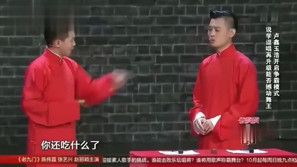 玉浩卢鑫开启争霸模式,说学逗唱再升级!笑喷