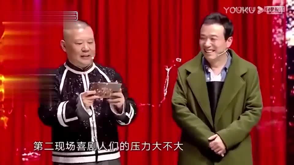 郭德纲徒弟烧饼对话大潘:您抽象的艺术我们难以理解,太难了!
