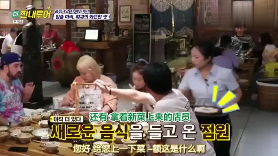 韩国明星在重庆吃火锅,喝酸梅汤都觉得比韩国好喝,结账时更开心