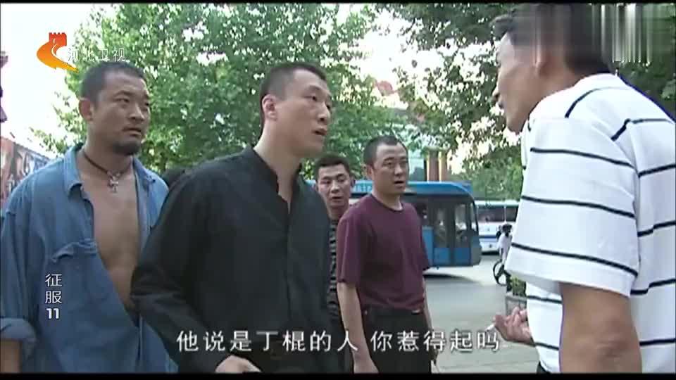何老六问刘华强!丁棍你惹得起么!华强哥:你让他来试试