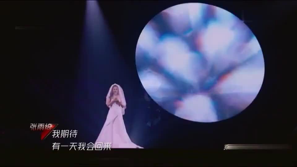 乘风破浪的姐姐-全员婚纱亮相,张含韵梨花带雨嫁给舞台