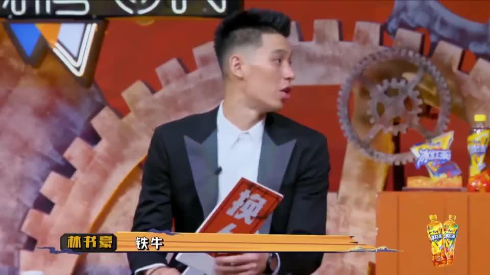 我要打篮球:铁牛换下大傅,赵志忠再次进3分球,李易峰看嗨了