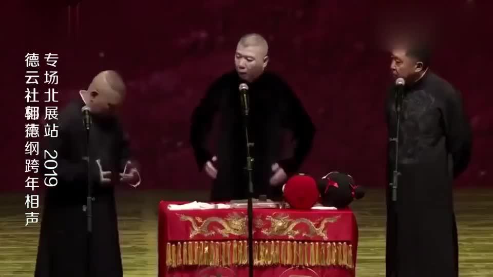 德云社:冯小刚好奇:德云社后台的茅台是不是真的?您去看看呗