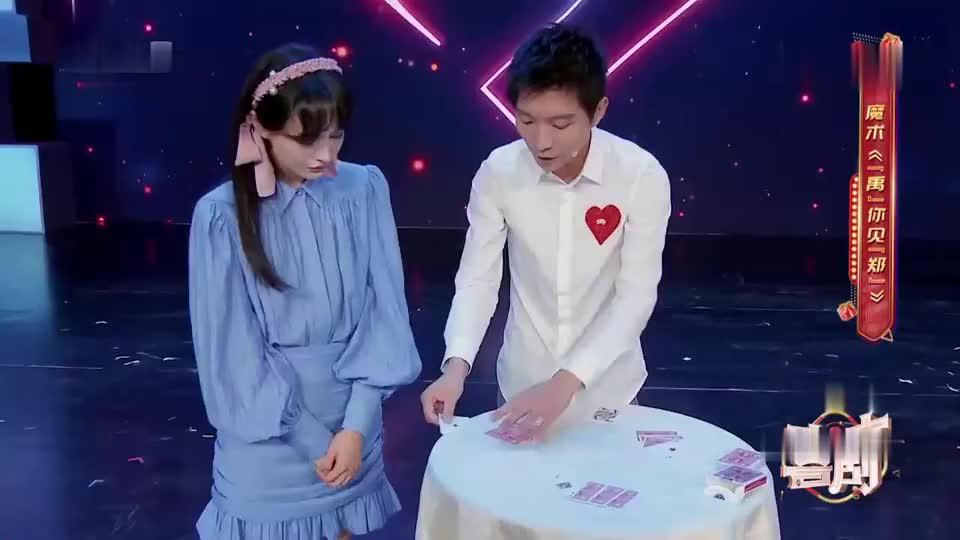 魔术师的手法,让新手郑爽来操作,也能成功?