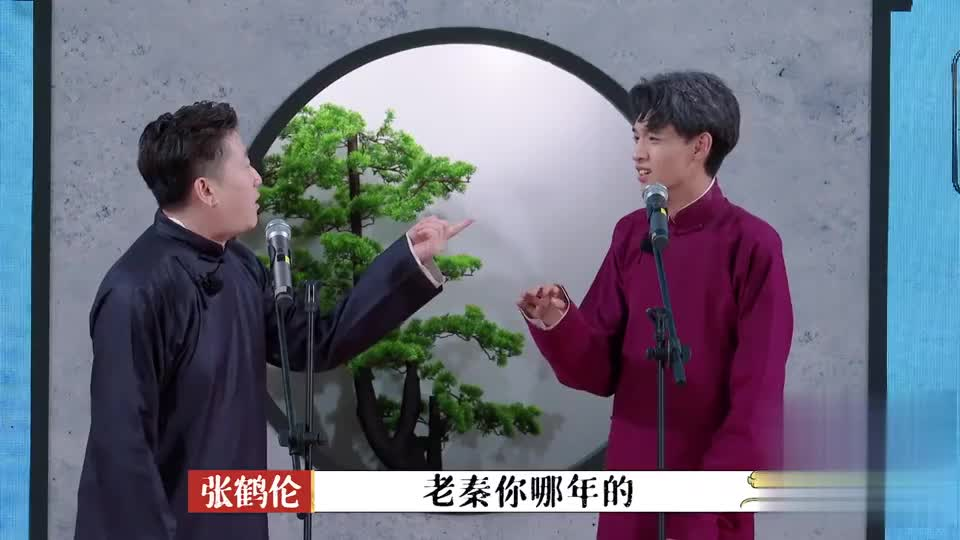 秦霄贤露小腰,跟张鹤伦学会隐身
