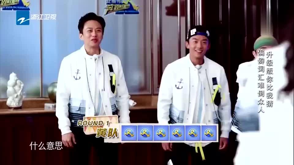 baby玩猜题游戏,邓超郑恺要崩溃了,幸亏王祖蓝反应快!