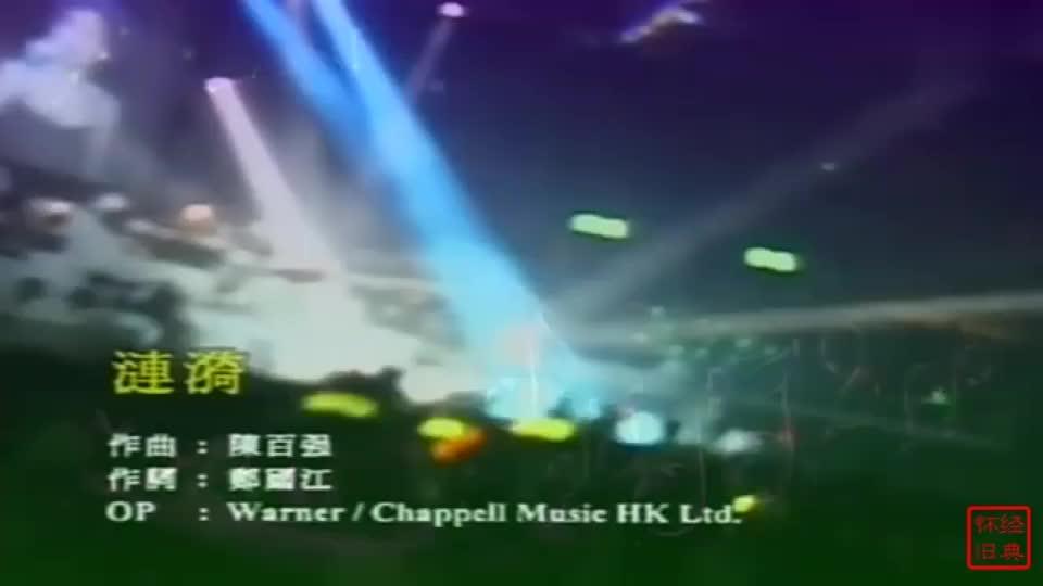 彭羚怀旧老歌《涟漪》,经典港台情歌,珍藏原版MV