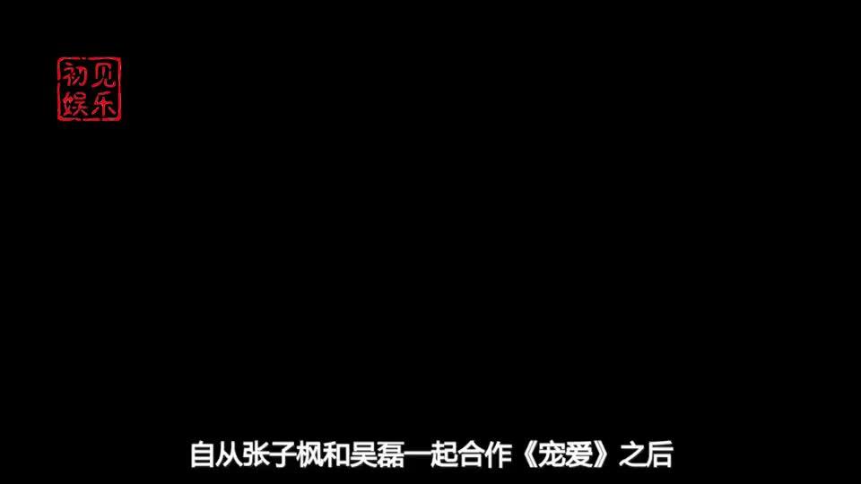 """张子枫和吴磊表演""""一见钟情"""",当他们对视那一刻,观众集体心动"""