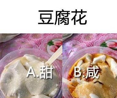 美食吃法大PK:豆花吃甜还是咸,西瓜切片还是用勺,有一样的吗