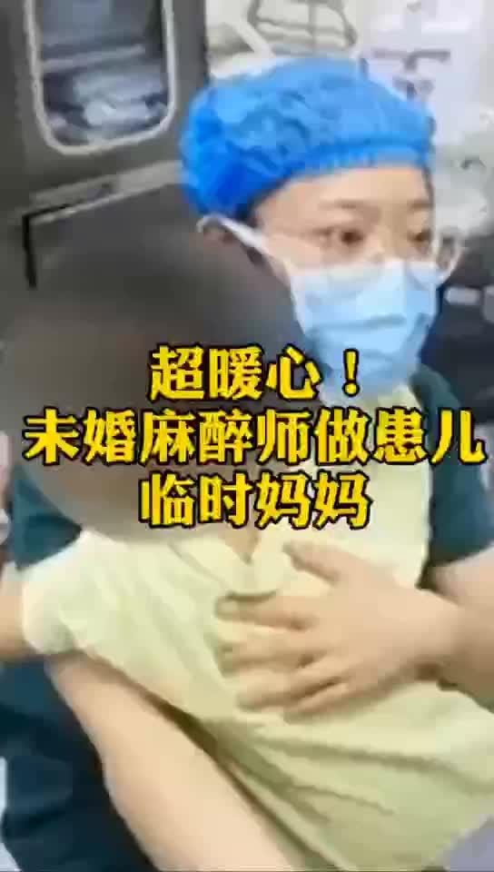 超暖心!未婚麻醉师做患儿临时妈妈!