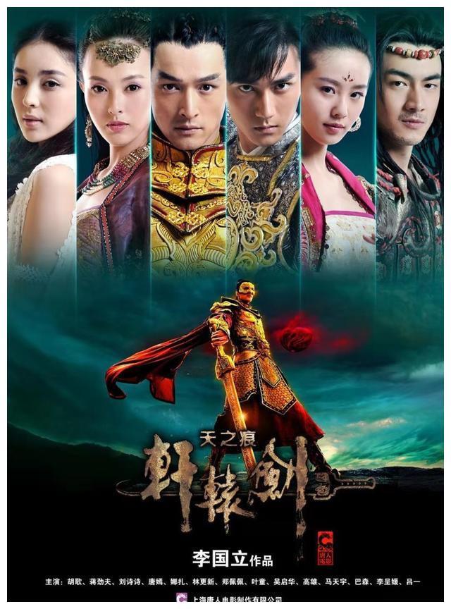 胡歌出演的电视剧《轩辕剑之天之痕》,女主是刘诗诗和唐嫣