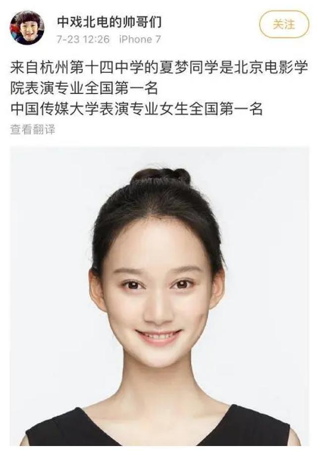 又一个艺考大满贯,杭州小姑娘夏梦成了新晋考神,三校第一