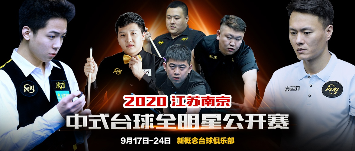 【中式台球全明星公开赛】李克、刘金柱等16名选手率先挺进32强!