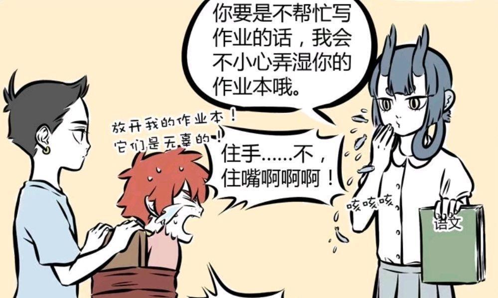 非人哉漫画:哪吒为了英语作业想尽办法,各路大神他都不放过