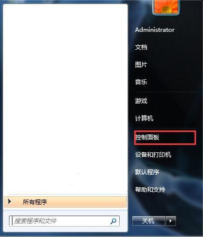 Windows7系统本地安全策略如何打开