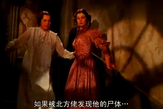 乱世佳人:费雯丽为生存杀死北方佬,瑞德就是喜欢这样的女强人!