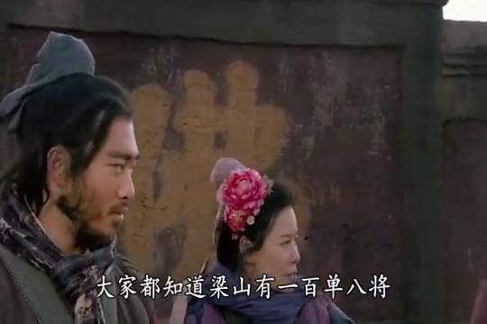 她糊涂成了宋江的义女,还嫁矮脚虎王英