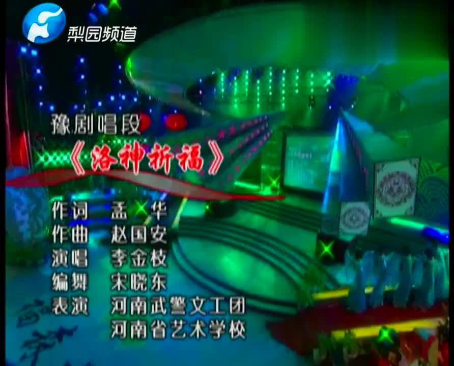豫剧名家李金枝演唱《洛神祈福》选段:这舞美真是漂亮极了!