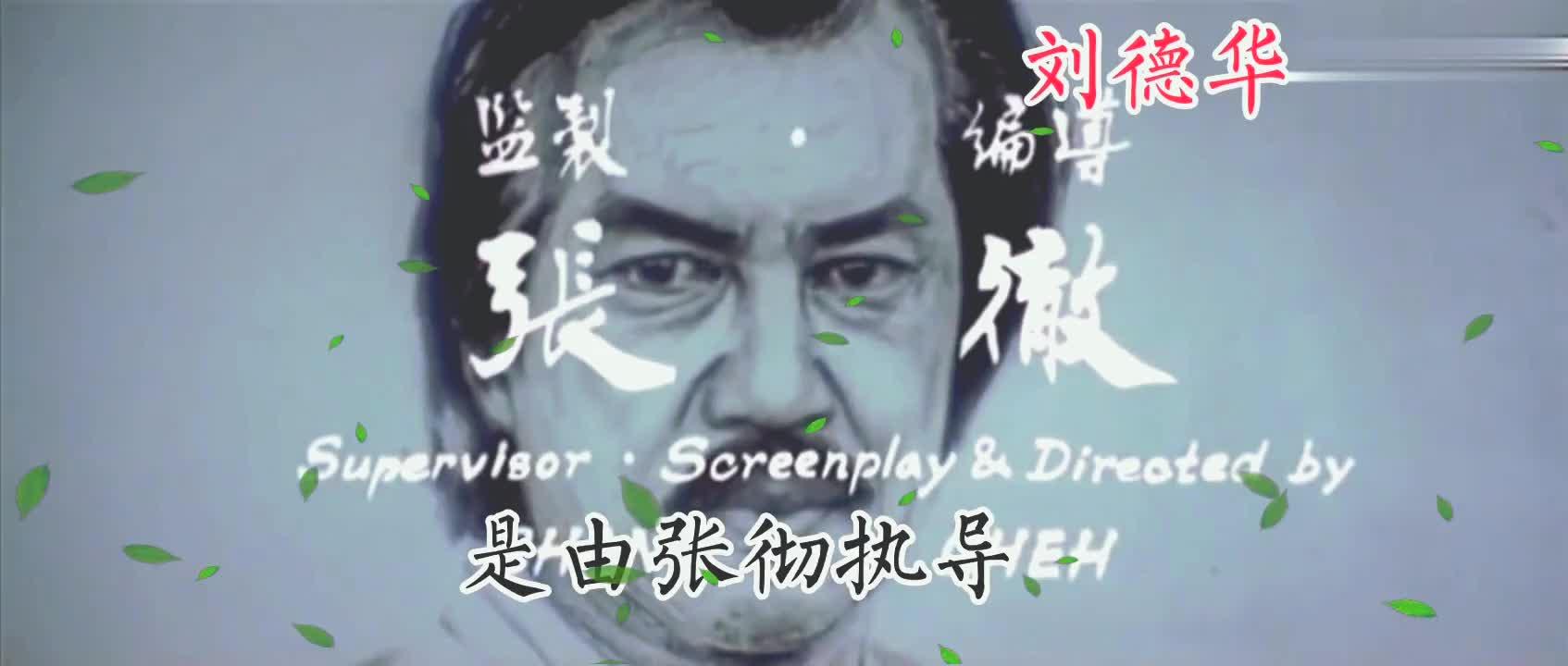 刘德华为民族大义献出了年轻的生命,上海滩十三太保