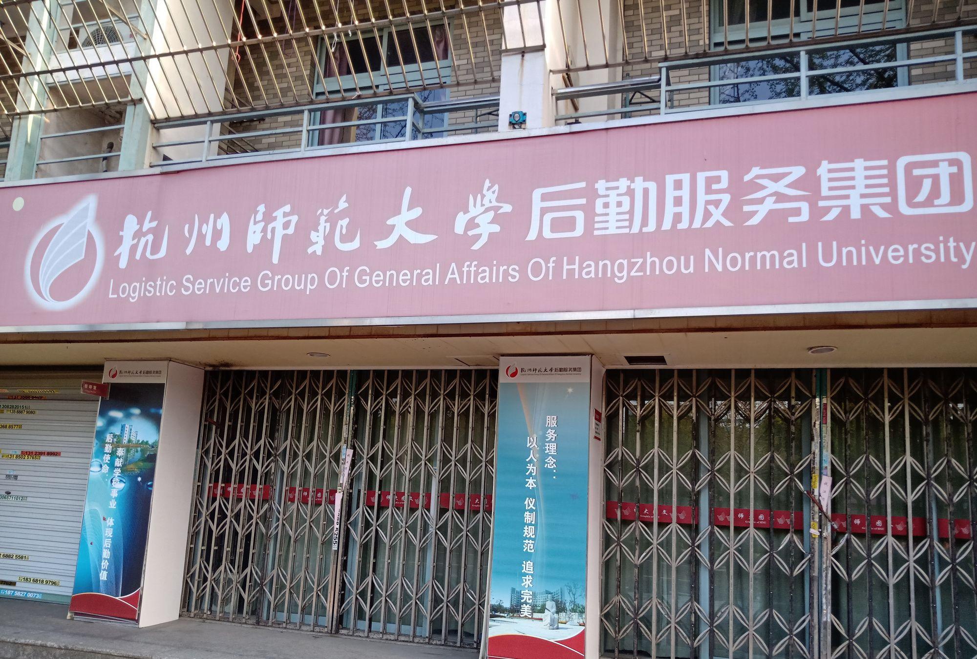 杭州师范大学附近商铺门前长满野草,最长寒假近4个月没开学