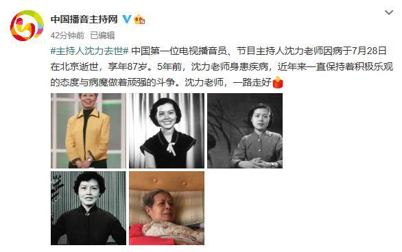 中国第一位电视播音员沈力去世 沈力个人简历主持过哪些节目