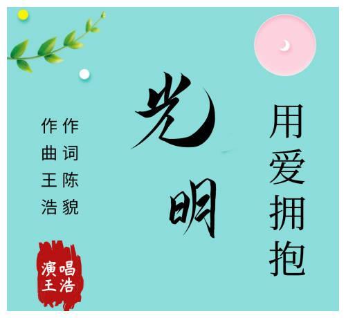 著名音乐人陈貌、王浩公益歌曲《用爱拥抱光明》正式上线