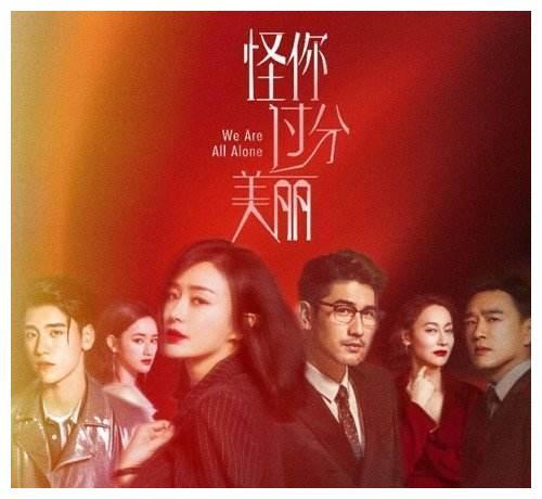 《怪你过分美丽》人物角色,林湘成为一大亮点