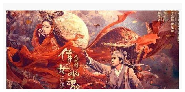 《倩女幽魂:人间情》:树妖姥姥为什么偏爱聂小倩