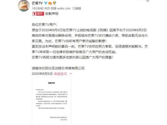 《琉璃》正常上线 芒果TV删除道歉声明