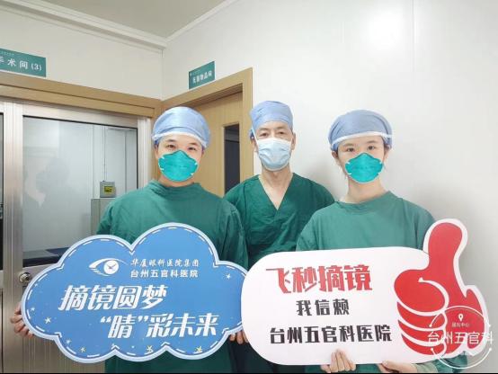 台州近视手术分享:情侣双双携手五官科摘镜术后视力均1.0