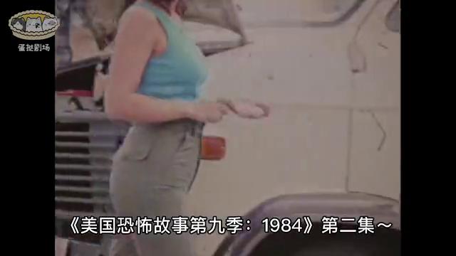 连环杀手养成记《美国恐怖故事第九季:1984》第2集