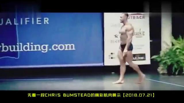 奥林匹亚古典健美亚军克里斯和冠军安斯利近期肌肉状态对比