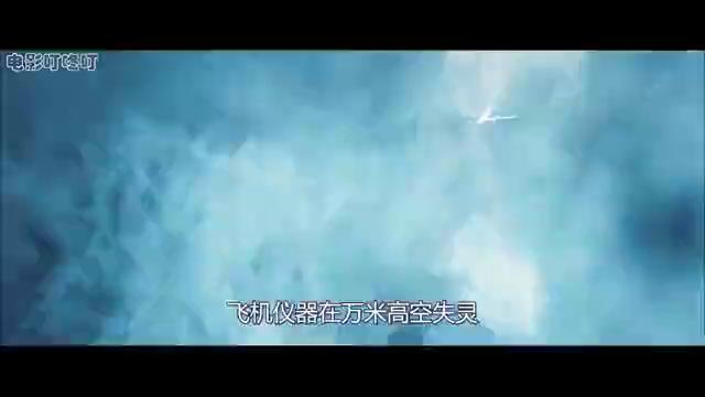 灾难片:飞机仪器万米高空失灵,机长临危不乱,最终成功迫降