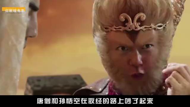 妖精活捉了孙悟空,还要嫁给他,一部魔幻喜剧电影